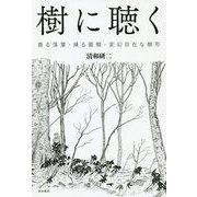 樹に聴く-香る落葉・操る菌類・変幻自在な樹形 [単行本]