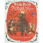 もりのおくのクリスマスツリー [絵本]