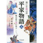 美しき鐘の声 平家物語(三) [単行本]