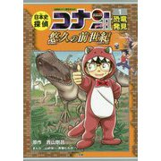 日本史探偵コナン・シーズン2 1 恐竜発見-悠久の前世紀 [単行本]