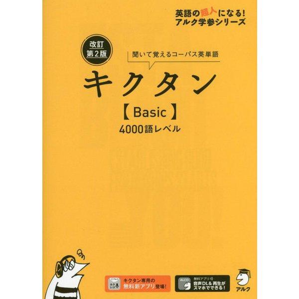 改訂第2版キクタン【Basic】4000語レベル [単行本]