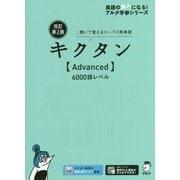 改訂第2版キクタン【Advanced】6000語レベル [単行本]