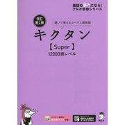 改訂第2版キクタン【Super】12000語レベル [単行本]
