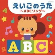 えいごのうた~ABCソング~ (ザ・ベスト)