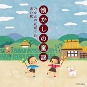 懐かしの童謡 ~みかんの花咲く丘・赤い靴~ (ザ・ベスト)