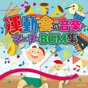 運動会の音楽・マーチ・BGM集 (ザ・ベスト)