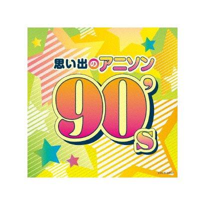 思い出のアニソン 90's (ザ・ベスト)