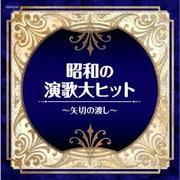 昭和の演歌大ヒット~矢切の渡し~ (ザ・ベスト)