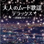大人のムード歌謡デラックス~思案橋ブルース~ (ザ・ベスト)