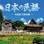 日本の民謡 ~北海道・北東北編~ (ザ・ベスト)