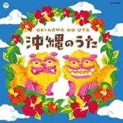 沖縄のうた (ザ・ベスト)