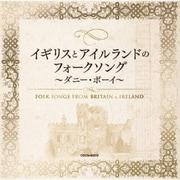 イギリスとアイルランドのフォークソング ~ダニー・ボーイ~ (ザ・ベスト)