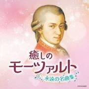 癒しのモーツァルト~永遠の名曲集~ (ザ・ベスト)