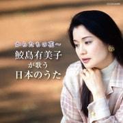 からたちの花~鮫島有美子が歌う日本のうた (ザ・ベスト)