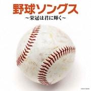 野球ソングス ~栄冠は君に輝く~ (ザ・ベスト)