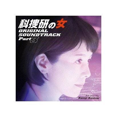 川井憲次/科捜研の女 オリジナルサウンドトラック Part3