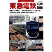東急電鉄 1989-2019 (イカロス・ムック) [ムック・その他]