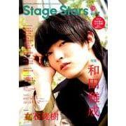 TVガイド Stage Stars vol.7 [ムック・その他]