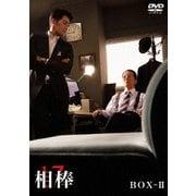 相棒 season 17 DVD-BOX Ⅱ
