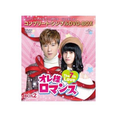 オレ様ロマンス~The 7th Love~ BOX2<コンプリート・シンプルDVD-BOX> [DVD]