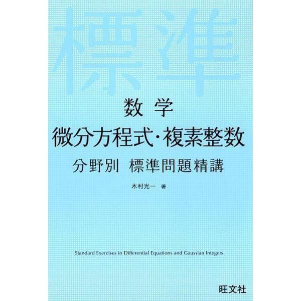 数学微分方程式・複素整数分野別標準問題精講 [全集叢書]