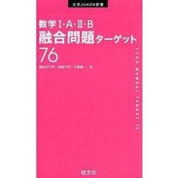 数学1・A・2・B融合問題ターゲット76(大学JUKEN新書) [全集叢書]