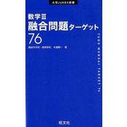 数学3融合問題ターゲット76(大学JUKEN新書) [全集叢書]