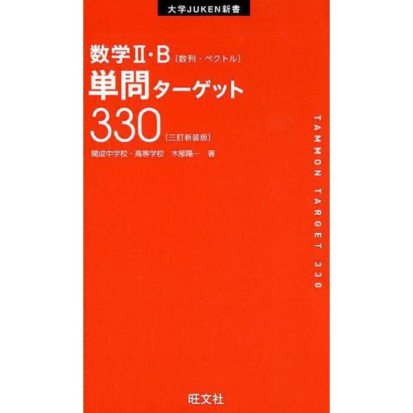 数学2・B単問ターゲット330 3訂新装版(大学JUKEN新書) [全集叢書]