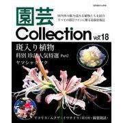 園芸Collection(18): 別冊趣味の山野草 [ムック・その他]