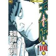 天牌 (101)-麻雀飛龍伝説(ニチブンコミックス) [コミック]