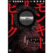 モンキーピーク (12)完(ニチブンコミックス) [コミック]