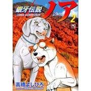銀牙伝説ノア ( 2)(ニチブンコミックス) [コミック]