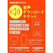 NHK NHK語学テキスト 音声ダウンロードチケット 2019年秋号 [磁性媒体など]
