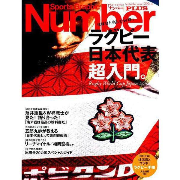 Number PLUS 「ラグビー日本代表超入門。ほぼ日と楽しむW杯!」 [ムックその他]