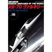 XB-70ヴァルキリー(世界の傑作機No.06アンコール版) [ムックその他]