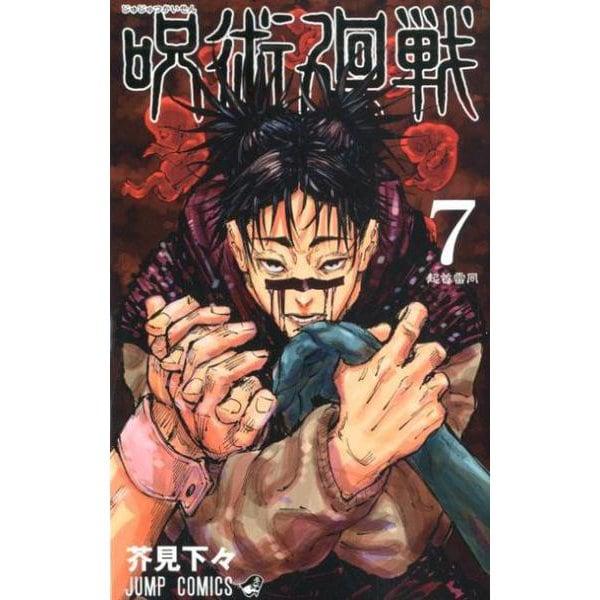 呪術廻戦 7(ジャンプコミックス) [コミック]