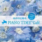 あの日に帰る。 PIANO TIME*Cafe J-POP編 <2000~2019>