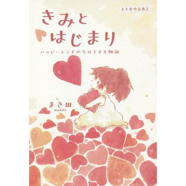 まき田作品集〈2〉きみとはじまり―ハッピーエンドからはじまる物語 [単行本]