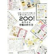 カワイイ手帳の作り方―文具LOVERが教える手書きを楽しむヒント200! [単行本]