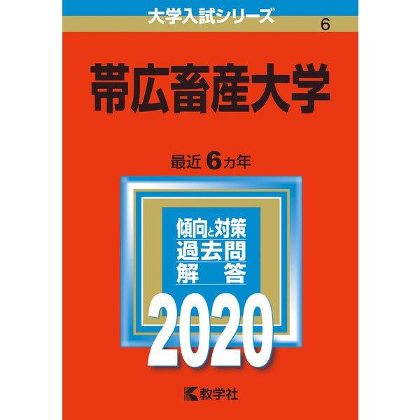 帯広畜産大学-2020年版;No.6(大学入試シリーズ) [全集叢書]