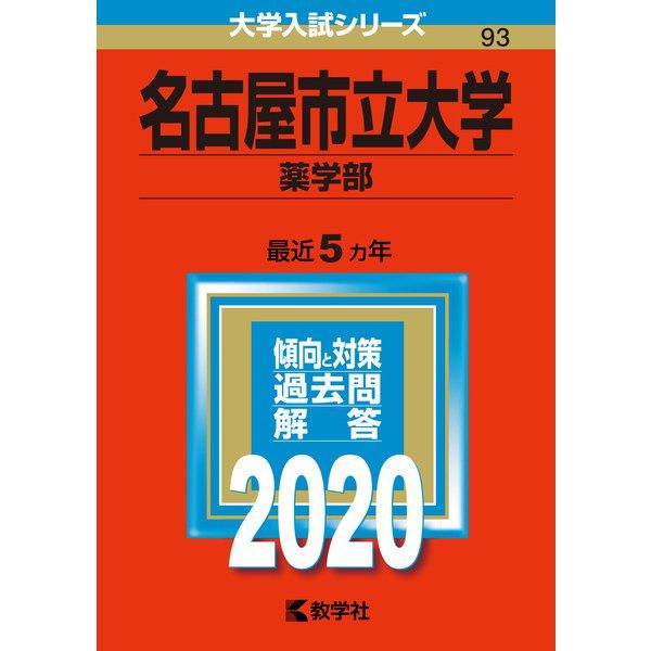 名古屋市立大学(薬学部)-2020年版;No.93(大学入試シリーズ) [全集叢書]