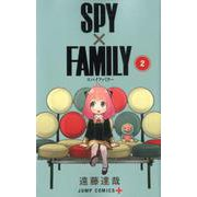 SPY×FAMILY 2(ジャンプコミックス) [コミック]