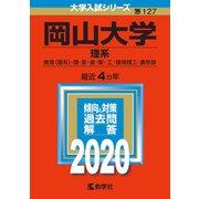 岡山大学(理系)-2020年版;No.127(大学入試シリーズ) [全集叢書]
