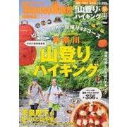 神奈川の山登り&ハイキング 令和の絶景最新版(ウォーカームック 980) [ムックその他]
