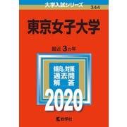 東京女子大学-2020年版;No.344(大学入試シリーズ) [全集叢書]