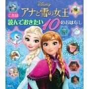 アナと雪の女王 これは読んでおきたい10のおはなし [絵本]