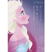 アナと雪の女王 だいじょうぶ。私は、私のままで生きる Rules of Elsa & Anna [単行本]