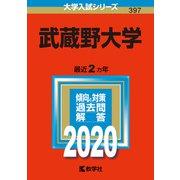 武蔵野大学-2020年版;No.397(大学入試シリーズ) [全集叢書]
