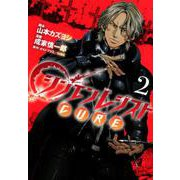 シンエンレジストCURE 2(ヤングジャンプコミックス) [コミック]
