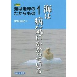 海は地球のたからもの1 海は病気にかかっている [全集叢書]
